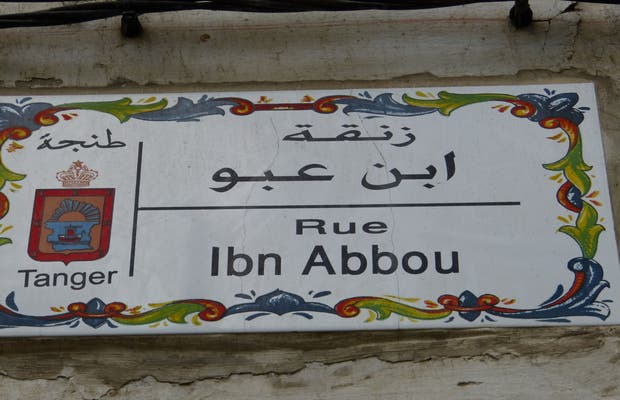 Rue Ibn Abbou
