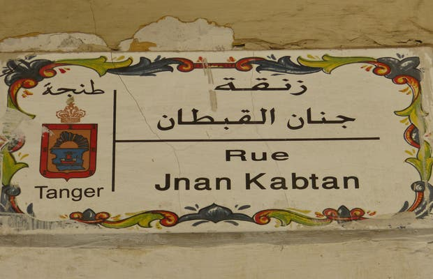 Rue Jnan Kabtan