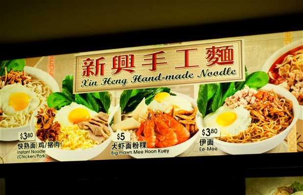 Xin Heng Handmade Noodles