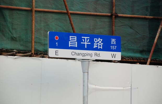 Calle Changping
