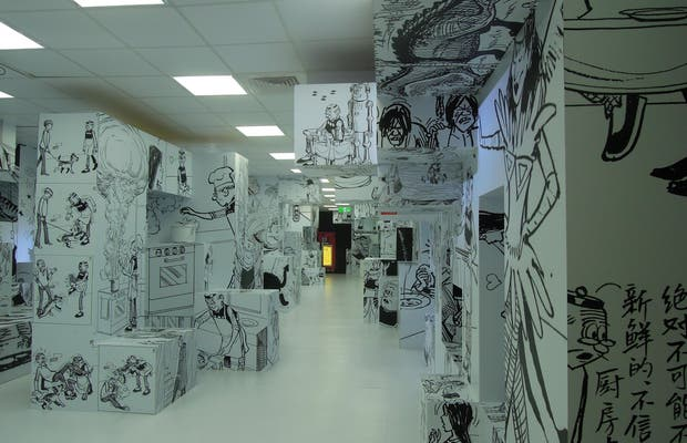 Songshan Cultural Creative Park