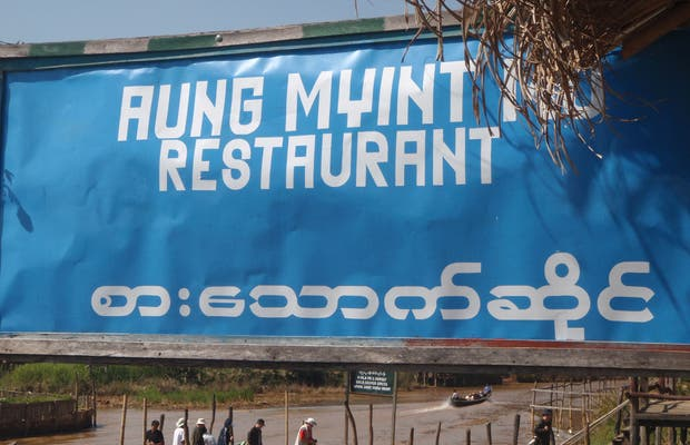 Restaurante Aung Myint