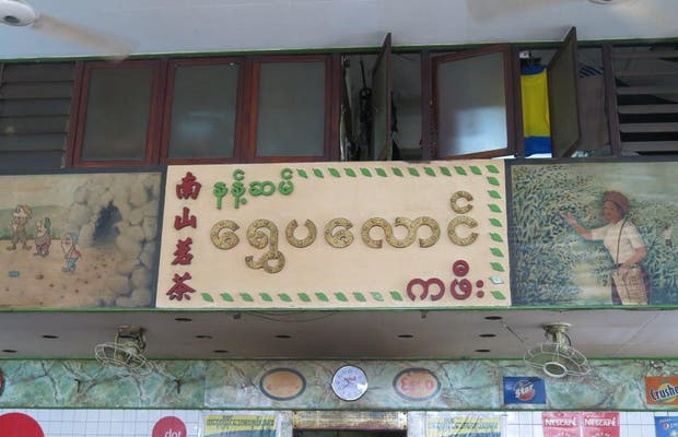 Sule Aung
