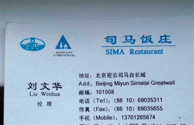 Sima Restaurant