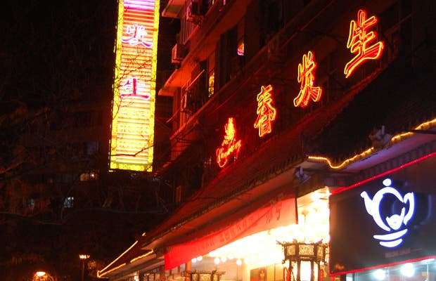 Restaurante Chun Fa Sheng