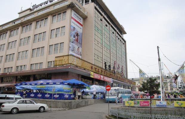 State Department Store of Mongolia
