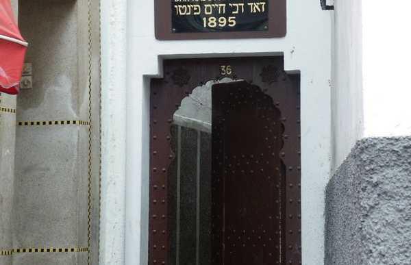 Dar Rabbi Haim Pinto