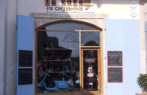 """Cafetería """"To kafe tis Chrysanthis"""""""