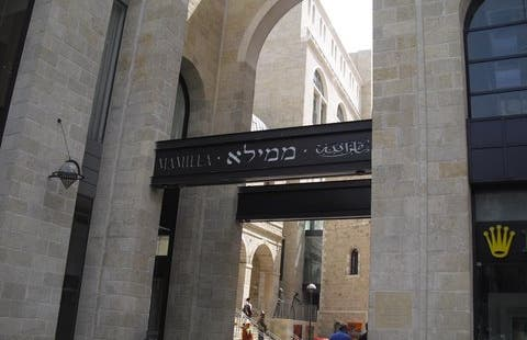 Mamilla Mall Shopping Center
