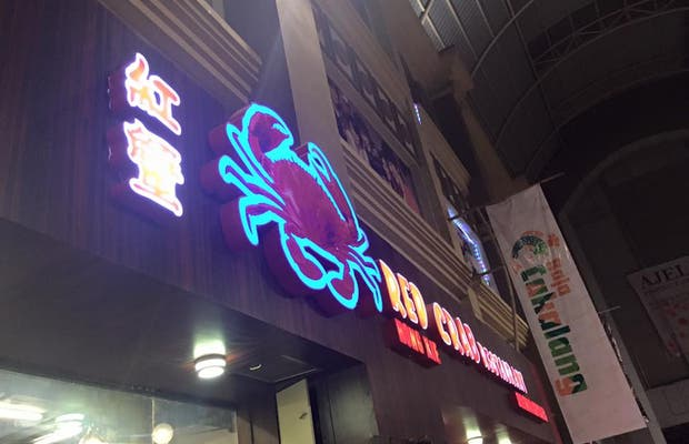 Hong Xie Red Crab Restaurant