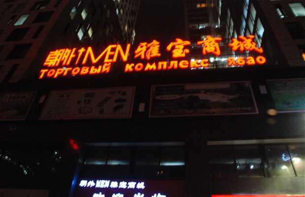 Quartier russe de Pékin