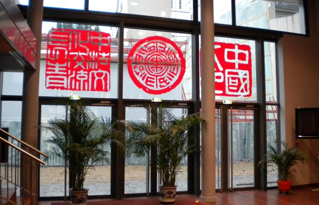 Centro culturale cinese di Parigi