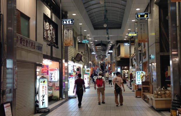 Dogo Shopping Arcade