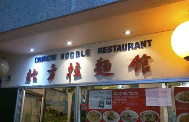 The chinese noodle restaurant