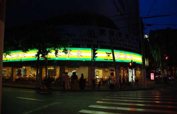 Kangding Street