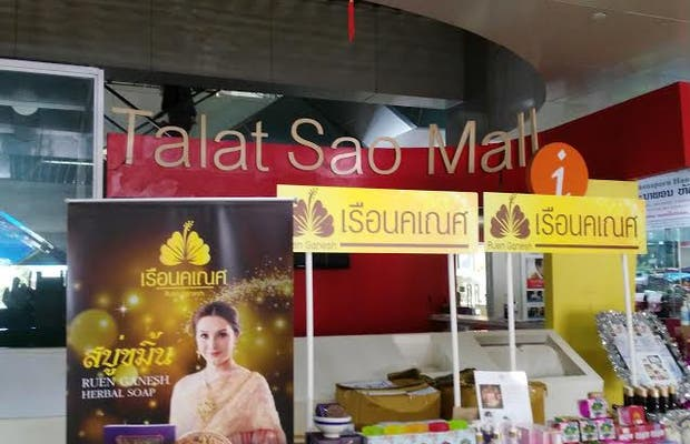 Talat Sao Shopping Mall