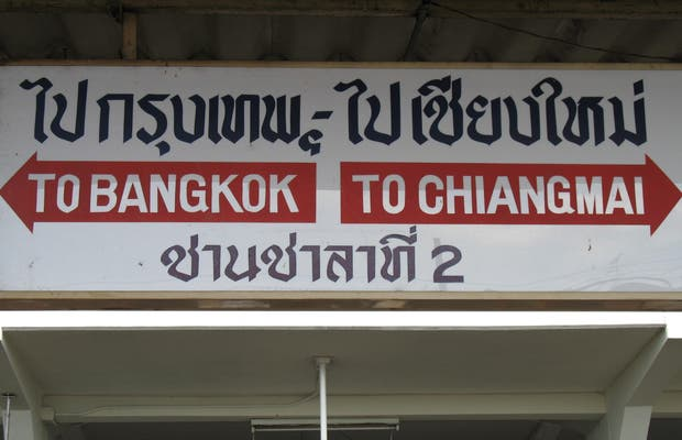 Estacion de tren de Phitsanulok