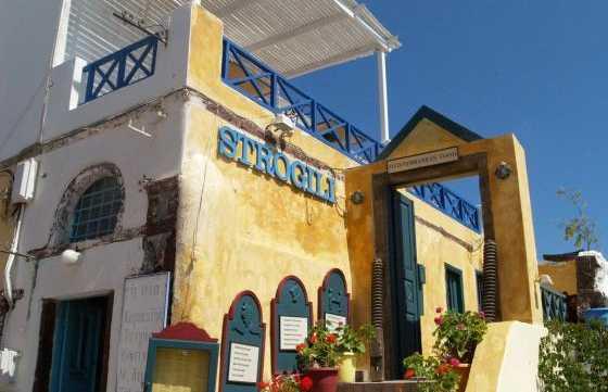 Strogili Restaurant